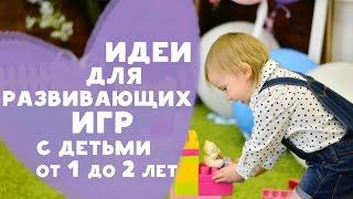 видео Детские игрушки для детей возраста до 18 месяцев