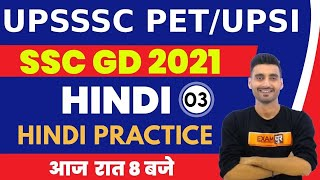 UPSI/SSC GD /UPSSSC PET 2021 HINDI CLASSES | Live India Test || By Vivek Sir | Class- 03