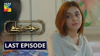 Jo Tou Chahay Last Episode | English Subtitles |  HUM TV Drama 5 June 2020