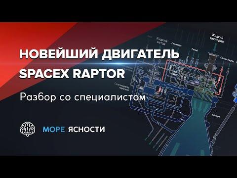 Двигатель Raptor: разбор со специалистом | Море Ясности