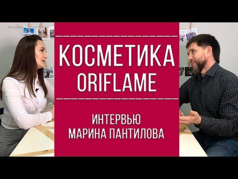 Косметика Oriflame   Марина Пантилова