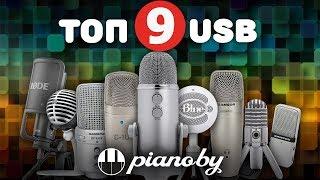 ТОП-9 USB микрофонов // Какой USB-микрофон выбрать..