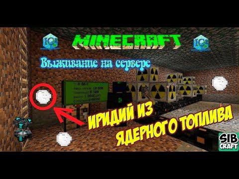 Как сделать иридий мод Industrial Craft 2 Experimental / Minecraft выживание на сервере с модами