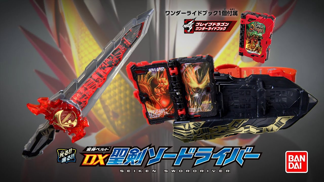 「変身ベルト DX聖剣ソードライバー」新TVCM