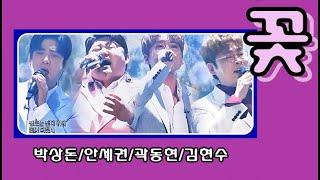 꽃 / 박상돈, 안세권, 곽동현, 김현수 (팬텀싱어 올…