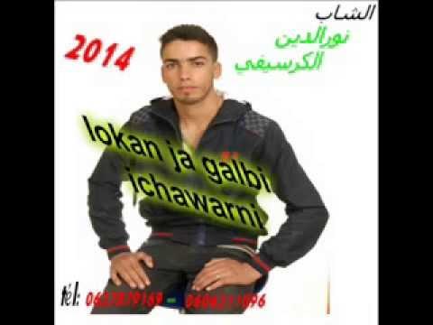 chab nourdin lguercifi 2014