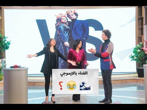 ' لعبة الغنا بالإيموجي ' بين هبة مجدي ومحمد محسن في تحدي معكم منى الشاذلي