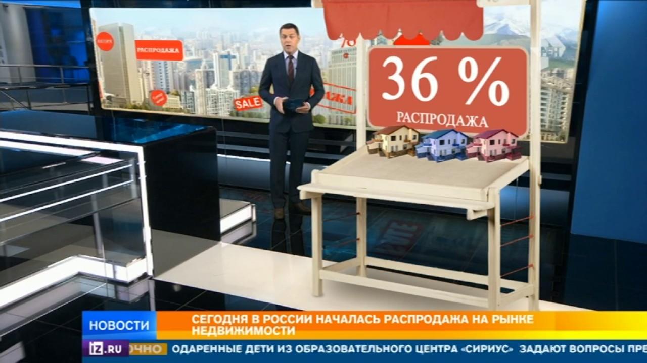 В России стартовала распродажа недвижимости для самых богатых
