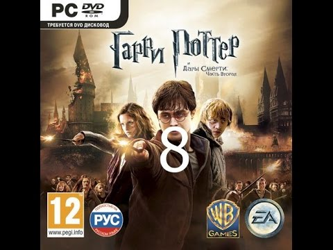 Часть 12 прохождение Гарри Поттер и дары смерти (часть 2)