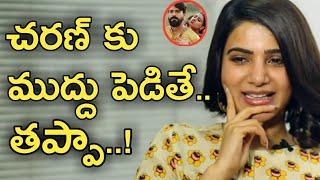 Akkineni Samantha Talk About Rangasthalam Movie...