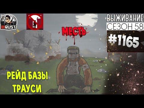 RUST - МЕСТЬ! РЕЙД БАЗЫ ТРАУСИ - SURVIVAL 58 СЕЗОН #1165