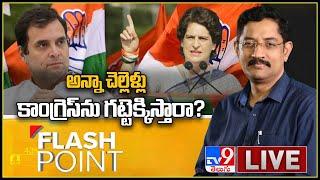 Flash Point LIVE    కాంగ్రెస్ గట్టెక్కుతుందా?    Murali Krishna TV9