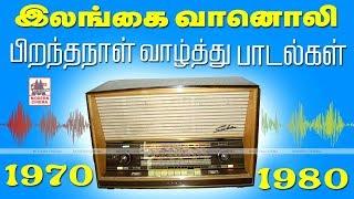 Ceylone Birthday Songs 1975 இலங்கை வானொலியில் பிறந்தநாள் வாழ்த்தில் இடம் பெற்ற இனிமையான பாடல்கள்