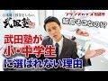 どうして武田塾は小・中学生向けの塾に 選んでもらえないのか教えてください!!|フ…