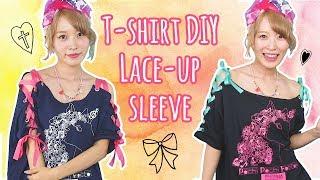 【DIY】Tシャツリメイク!レースアップスリーブの作り方♡