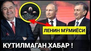 Мирзиеев ва УСМАНОВ ХАКИДА ЯНГИ ХАБАР ПАЙДО БУЛДИ