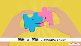 【香蘭女子短期大学】1分でわかる保育学科