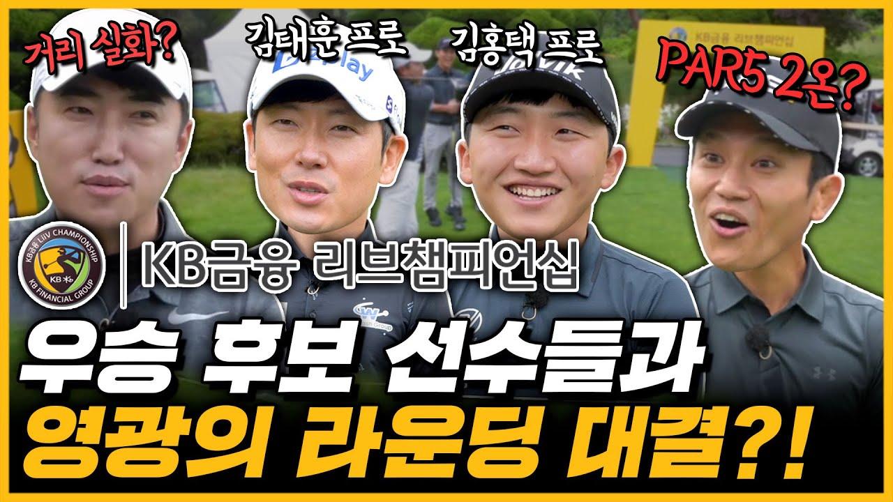 [장동민골프] KB금융 리브 챔피언십 우승 후보들과 영광의 라운딩⛳️ with.김태훈 프로,김홍택 프로