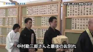 勘三郎さん告別式に1万2000人参列者のコメント