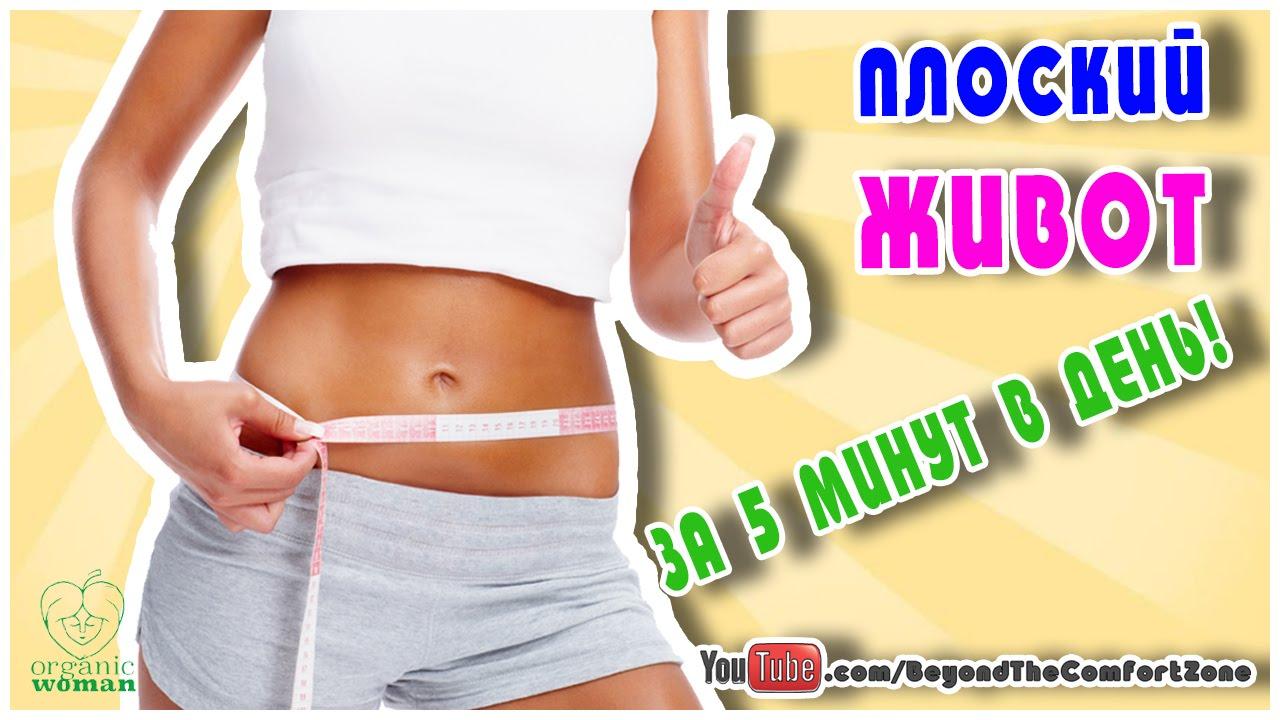 Как сделать плоский живот. Упражнения для похудения живота в.