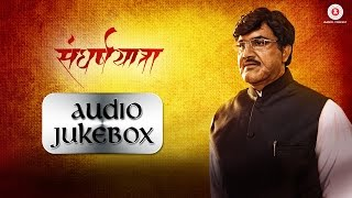 Sangharsh Yatra Full Album - Audio Jukebox | Amruta Fadnavis, Adarsh Shinde & Aniruddha Joshi