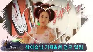 참이슬 팬카페 송년회을 합니다 12,,8,,