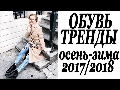 МОДНАЯ ОБУВЬ ОСЕНЬ ЗИМА 2017-2018 | ОБУВНЫЕ ТРЕНДЫ КАК НОСИТЬ С ЧЕМ СОЧЕТАТЬ | DARYA KAMALOVAиз YouTube · С высокой четкостью · Длительность: 16 мин57 с  · Просмотры: более 280.000 · отправлено: 27.09.2017 · кем отправлено: Darya Kamalova