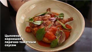 Цыпленок корнишон с соусом
