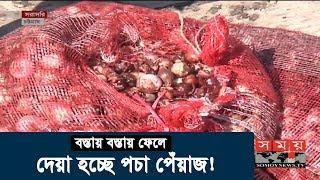 বস্তায় বস্তায় ফেলে দেয়া হচ্ছে পচা পেঁয়াজ! | Onion | Somoy TV