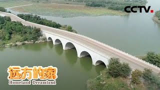 《远方的家》 20201228 大运河(46) 运河水脊 中枢之地| CCTV中文国际 - YouTube