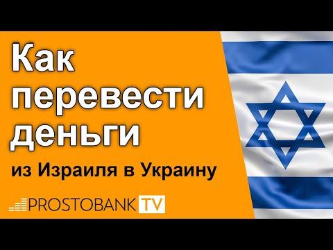 Как перевести деньги из Израиля в Украину