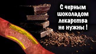 Как черный шоколад борется с болезнями сердца, высоким давлением и диабетом, а также освежает мозг