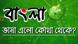 বাংলা ভাষার জন্ম - ইতিহাস   The origin of Bengali language