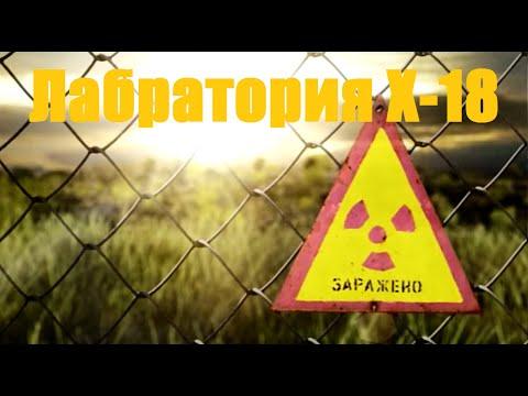 Прохождение СТАЛКЕР Тень Чернобыля - Часть 8: Лаборатория X-18