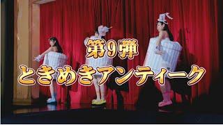 「ときめきアンティーク」TVCM / AKB48[公式] thumbnail