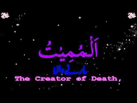 اللہ تعالی کے صفاتی نام مبارک اردو ترجمہ کے ساتھ thumbnail