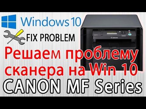 Решаем проблему сканеров Canon MF Series на Windows 10 ( не сканирует принтер )
