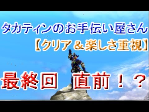 .7/19 MHXX 視聴者さんのクエスト手伝い! 超特殊ok  セミファイナル! ※概要欄必読