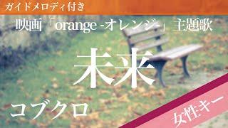 映画「orange-オレンジ-」主題歌 コブクロ 27thシングル 『未来』 女声...