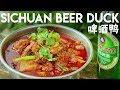 Spicy Beer Duck Stew, Sichuan-style (川式啤酒鸭)
