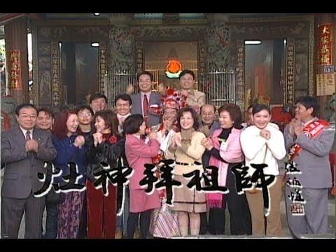 台灣奇案 EP136|嘉義蘭潭-灶神拜祖師(上)