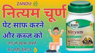 Zandu Nityam Granules - | पेट साफ करने और कब्ज को जड़ से खत्म करने का सही ईलाज |