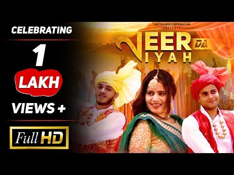 Veer Da Viyah | वीर दा वियाह | Tilak Raj |  Latest Punjabi Marriage DJ Song Video 2018