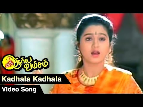Kadhala Kadhala Video Song | Suryavamsam...