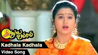 Kadhala Kadhala Video Song | Suryavamsam Tamil Movie | Sarath Kumar | Devayani | SA Rajkumar