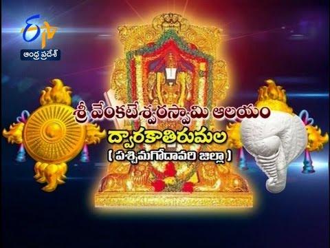 Sri Venkateshwara Swamy Temple | Dwaraka Tirumala | W.G.Teerthayatra | 1st April 2017 |AP