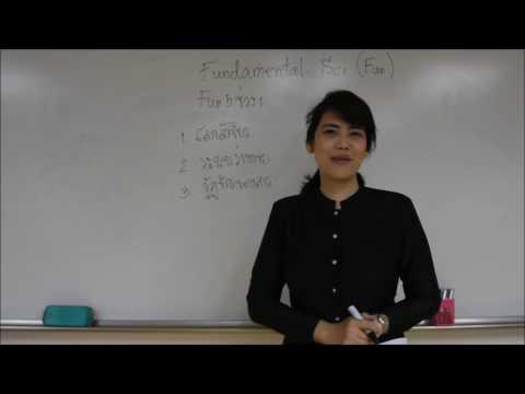 ครูดวง แนะแนวการสอน FunScienceป.5 ช่วงการเรียนรู้ที่1
