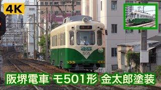 阪堺電車 モ501形505号 金太郎塗装【4K】