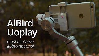 Обзор стабилизатора для смартфона AiBird Uoplay