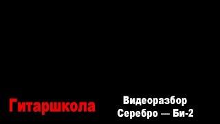 Видеоразбор Серебро - Би-2
